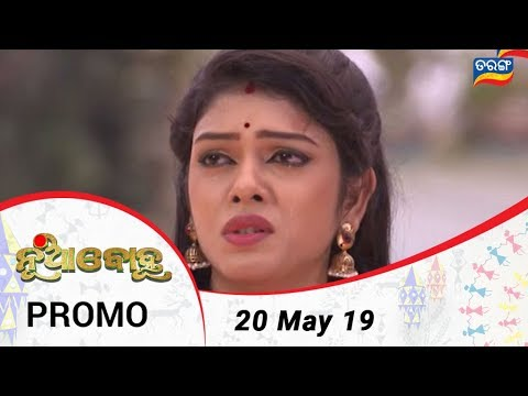 Nua Bohu | 20 May 19 | Promo | Odia Serial - TarangTV