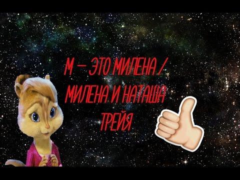 М-это Милена/Милена и Наташа Трейя(Бурундуки)
