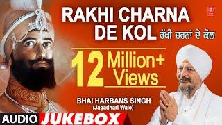RAKHI CHARNA DE KOL   BHAI HARBANS SINGH JI    PUNJABI DEVOTIONAL    AUDIO JUKEBOX   