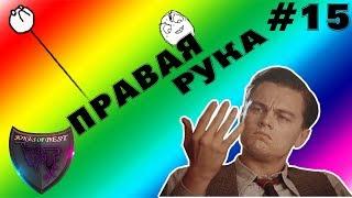 Правая Рука!!!| ЛУЧШИЕ ПРИКОЛЫ 2018 #15 | СUBE LIKE| VITA TV