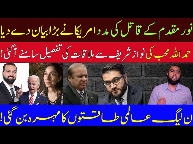 PMLN Working For International Players, Details Of Nawaz Mohib Meeting   US Makes Entry