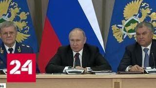 Путин призвал Генпрокуратуру жестко реагировать на задержки социальных выплат - Россия 24