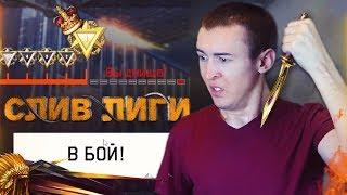 СЛИЛИ ПЯТЬ ПЕРВЫХ ЛИГ на РМ 2.0 в WARFACE! - ПРОВЕРКА МИФА!