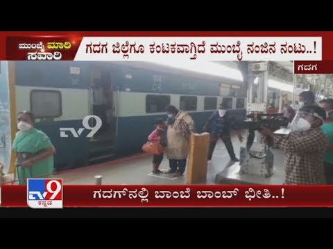 Fear Of People In Gadag District, 107 Passengers Arriving From Mumbai