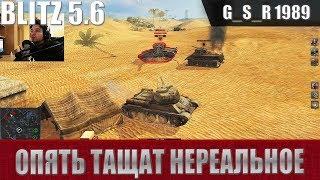WoT Blitz -Такое не вытащить. Имба песка Т34-85- World of Tanks Blitz (WoTB)
