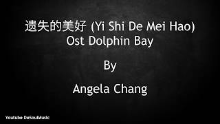 遗失的美好 - Yi Shi De Mei Hao [The Lost Happiness] - Angela Chang [Ost Dolphin Bay] - Lyrics