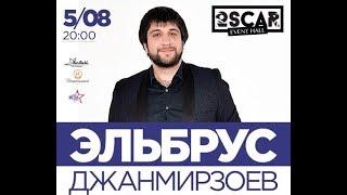 Эльбрус Джанмирзоев  в Сочи 5 авгугста!