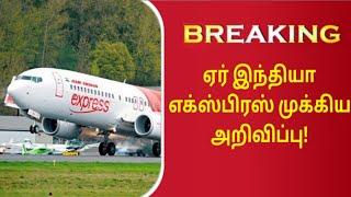 Air India express news| flights news today| airlines news| international flights news|