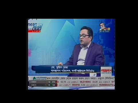 Ekushey business || মো. তুহিন রেজা || 14 January 2020 || ETV Business