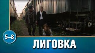 """Невероятный сериал! """"Лиговка"""" (5-8 серия) Русские детективы, криминал"""