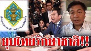 3704 #ยุบไทยรักษาชาติ !! ด่วนๆ มติกกต.ส่งศาลยุบพรรค ดึงสถาบันเกี่ยวข้อง