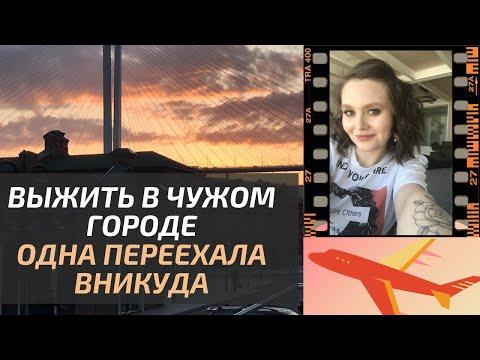Переезд во Владивосток: работа, цены на жилье, Фарпост, депрессия,  коммуналка, экономия денег,