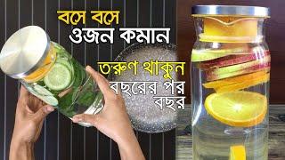 ওজন কমায় ও রোগ প্রতিরোধ ক্ষমতা বাড়ায় ডিটক্স ওয়াটার   Detox Water Recipe