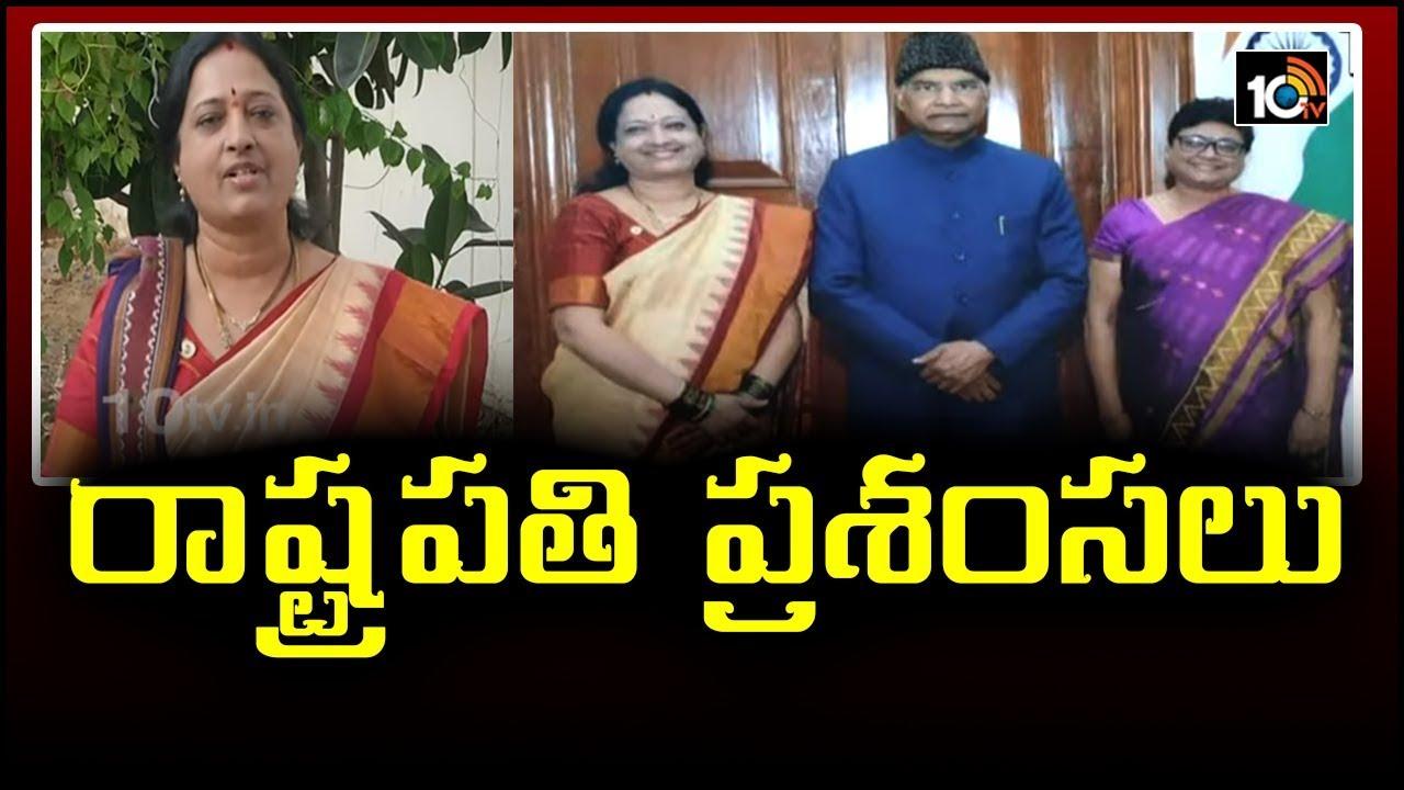 President Ram Nath Kovind Appreciated Social Worker Kothapalli Ratnavali