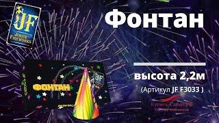 Фонтан    Высота 2,2 м от компании Салюты-Оптом.РФ - видео