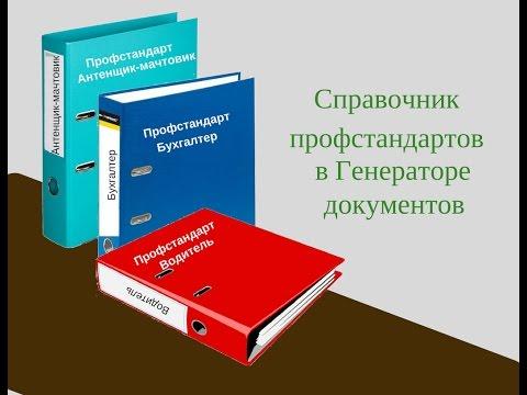 Справочник профстандартов в Генераторе документов