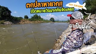 ตกปลาหมู!! (ปลาหายาก) ตกปลาหน้าดินหมายธรรมชาติ เปิดหมายฤดูใหม่กินดีมาก!!