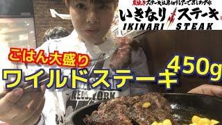いきなりステーキランチ!ワイルドステーキ450g☆ごはん大盛り