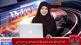 News Headlines | 07-01-20 | IM Tv | Urainib Abbas