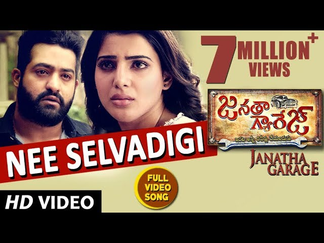 Nee Selavadigi Full Video Song HD | Janatha Garage Movie Songs | NTR | Samantha