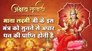 Laxmi Mata Mantra