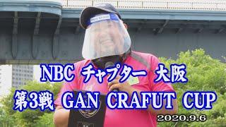 NBCチャプター大阪 第3戦 9.6