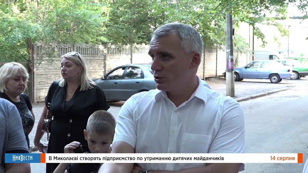 В Николаеве создадут предприятие по содержанию детских площадок
