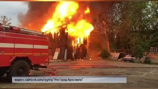 Два пожара в Ярославле