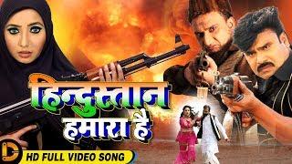 भोजपुरी फिल्म = हिंदुस्तान हमारा है - Download this Video in MP3, M4A, WEBM, MP4, 3GP