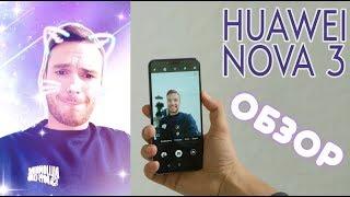 Обзор Huawei nova 3. Огромный экран в компактном корпусе