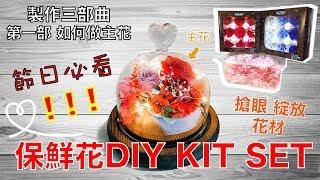 Clovercraft 保鮮花DIY KIT SET 製作三部曲 第一步 如何做主花