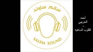 تحميل اغاني أحمد الحريبي - القلوب الساهيه MP3