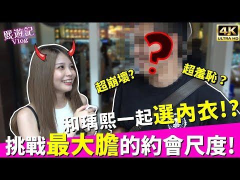 台灣男生可以接受尺度多大的約會😈?