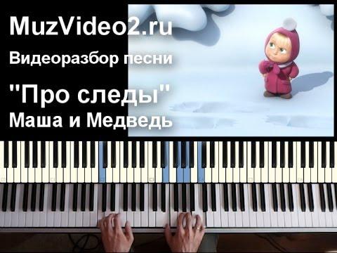 """Маша и Медведь песня """"Про следы"""" на пианино (muzvideo2.ru)"""