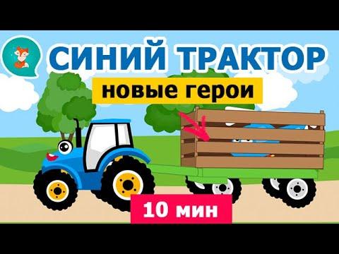 Синий Трактор едет по полям Новые герои Новые песни для детей  Песенки и Мультики про машинки 0+