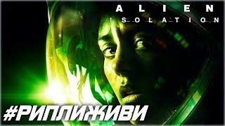 ALIEN: ISOLATION #1| ОНО ЗДЕСЬ! ОНО ХОЧЕТ ЖРАТЬ!
