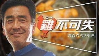 💧影評💧雞不可失:2019最好笑的電影|韓國影史票房第一超越與神同行|微劇透|不顧上司反對堅持開炸雞店|