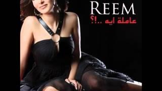 تحميل اغاني Reem - Lamma Shoftak \ ريم - لما شوفتك MP3