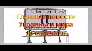 Главные новости Украины и мира 11 сентября