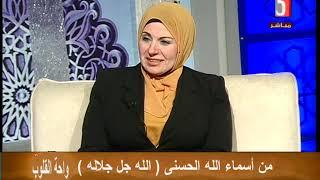 واحة القلوب : ( الله جل جلاله) الاعلامية مها سمير ولقاء مع أ.د.احمد كريمة 4-2-2019