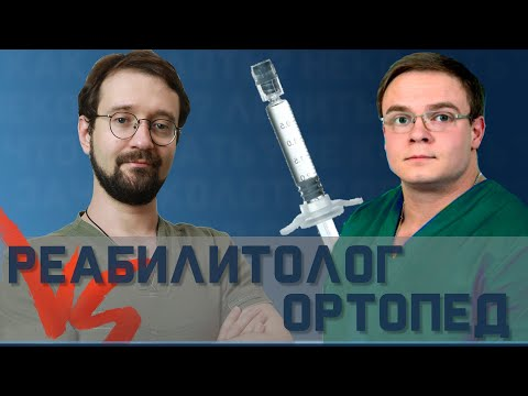 Укол в колено. Гиалуроновая кислота ЗА и ПРОТИВ | Доктор Демченко
