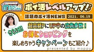 【速報】今週のおすすめベスト3!!!超高額Pに只今UP中の広告多数♪お見逃しなく!!