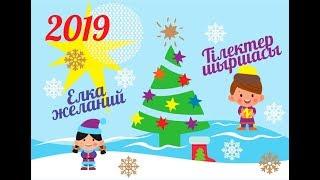 """Чудеса случаются: важно верить. """"Елка желаний - 2019""""."""