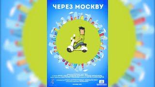 ЧЕРЕЗ МОСКВУ (12+). Короткометражный фильм. Комедия