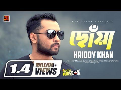 Chowa   by Hridoy Khan   Bangla Romantic Songs   Full Album   Audio Jukebox