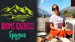 Rooms Hotel Kazbegi | Обзор на отель ГРУЗИЯ ПРЕКРАСНА!!