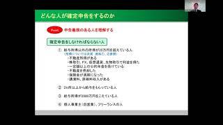 【確定申告セミナー】勤務医のための申告攻略法!
