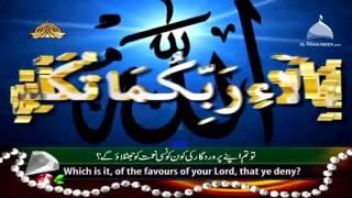 Surah Rahman - Beautiful and Heart trembling Quran recitation by Syed Sadaqat Ali