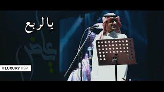 تحميل اغاني عايض - يالربع (حفلة موسم جدة) | 2019 MP3