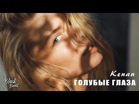 Kenan - Голубые глаза (Премьера трека 2020)